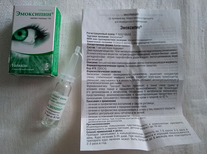 Эмоксипин с упаковкой и инструкцией