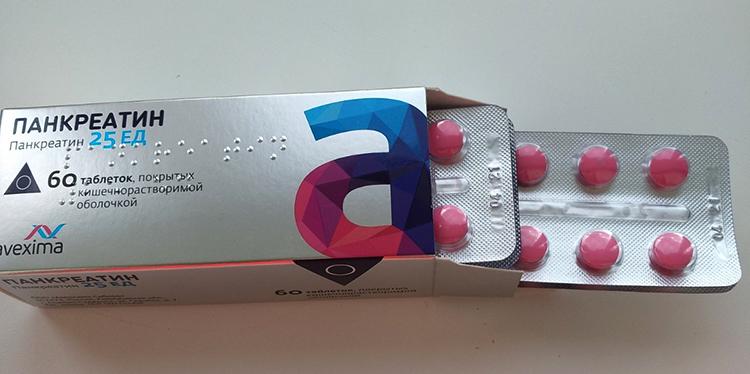 Панкреатин «Авексима»