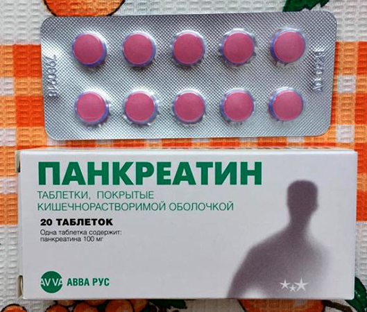 Панкреатин «Авва Рус»