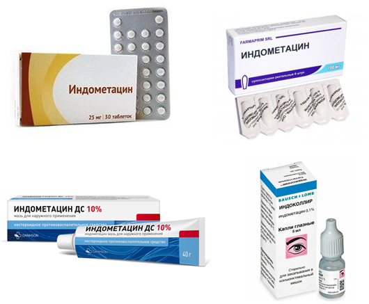 Формы выпуска Индометацина