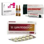 Циклоферон — как следует хранить препарат