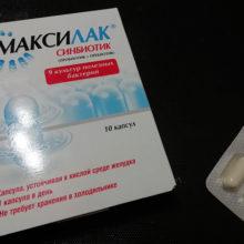 Как и где хранить препарат Максилак
