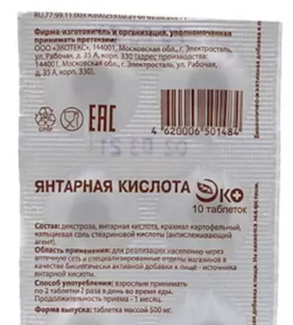 Янтарная кислота «Экотекс»