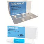 Как хранить препарат Зовиракс?